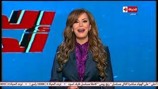 الحياة أحلي مع جيهان منصور | فقرة أهم وأبرز الأخبار 14-8-2018