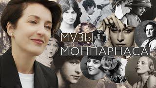 Музы Монпарнаса в ГМИИ (2021)/ Oh My Art