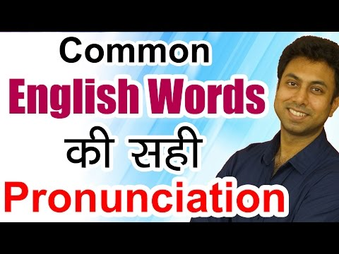 सीखो Correct Pronunciation of Common English Words, How to Pronounce Tuition, Pizza, etc | Hindi