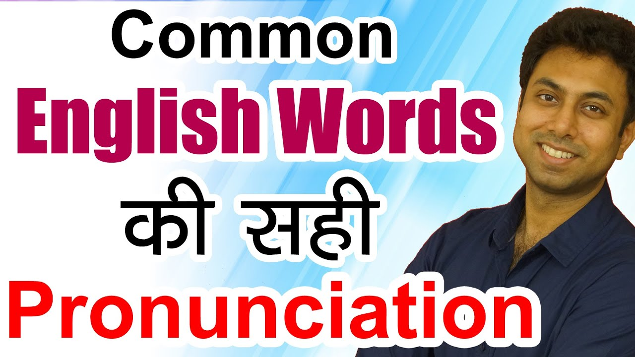 सीखो Correct Pronunciation of Common English Words, How to ...