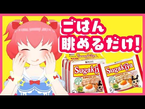 【雑談】(スガキヤ)飲食店?のメニューを眺めるだけ!