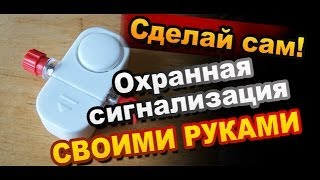 Охранная Сигнализация Как Сделать Своими Руками / Электронные поделки / Sekretmastera(, 2014-03-21T15:14:36.000Z)