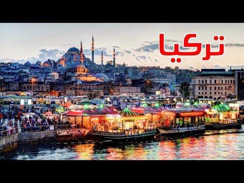 تركيا | بيسوهات