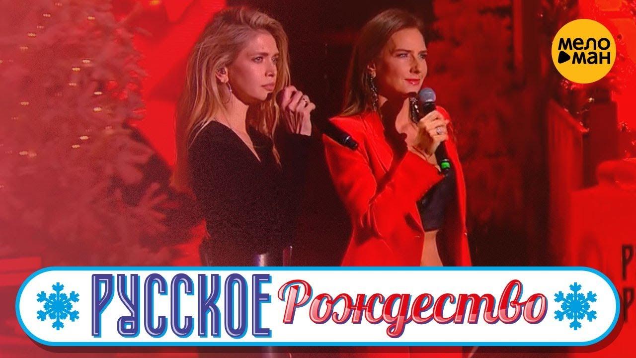 Вера Брежнева feat. Елена Север - Зла не держи (Русское ...