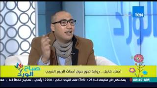 صباح الورد - المؤلف أحمد الهواري يتحدث عن فكرة كتاب