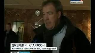 Джереми Кларксон в Архангельске