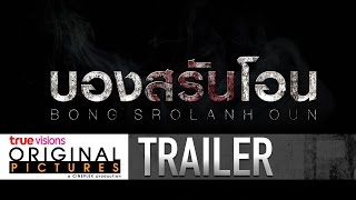 Bong Srolanh Oun บองสรันโอน - (Official Trailer)
