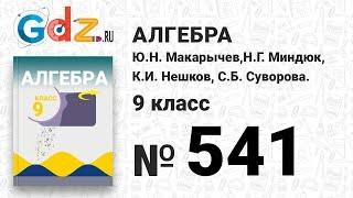 № 541 - Алгебра 9 класс Макарычев