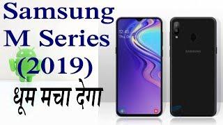 Samsung M Series Detail, 15000/- Me Ye Samsung TABHAI Macha Dega , HINDI