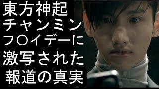 東方神起チャンミン フ〇イデーに激写された報道の真実 東方神起 検索動画 13