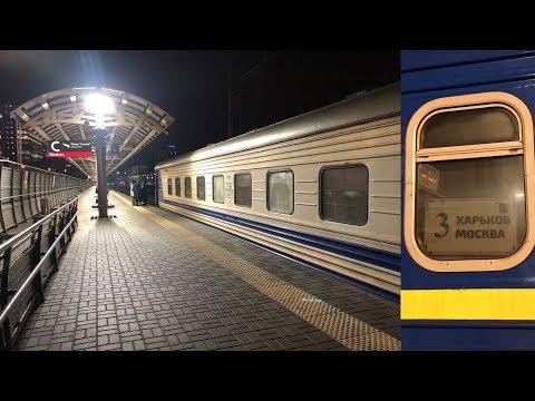 Отправление поезда №19 Москва – Харьков в последний рейс (6.12.2019)