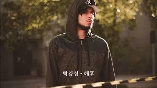 [K-POP] 박강성 - 해후 韩国歌曲