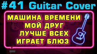 Машина времени Мой друг лучше всех играет Блюз на гитаре кавер Юрия Волкова Fingerstyle видео