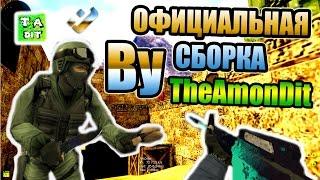 ОФИЦИАЛЬНАЯ СБОРКА Counter-Strike 1.6  BY THEAMONDIT(СКАЧАТЬ СБОРКУ: -Через Яндекс диск: https://yadi.sk/d/EPusZHh0zqci8 -Через Торрент: http://download.cstorrent.ru/cs_st_TheAmonDit.exe СКАЧАТЬ..., 2016-09-12T14:20:25.000Z)