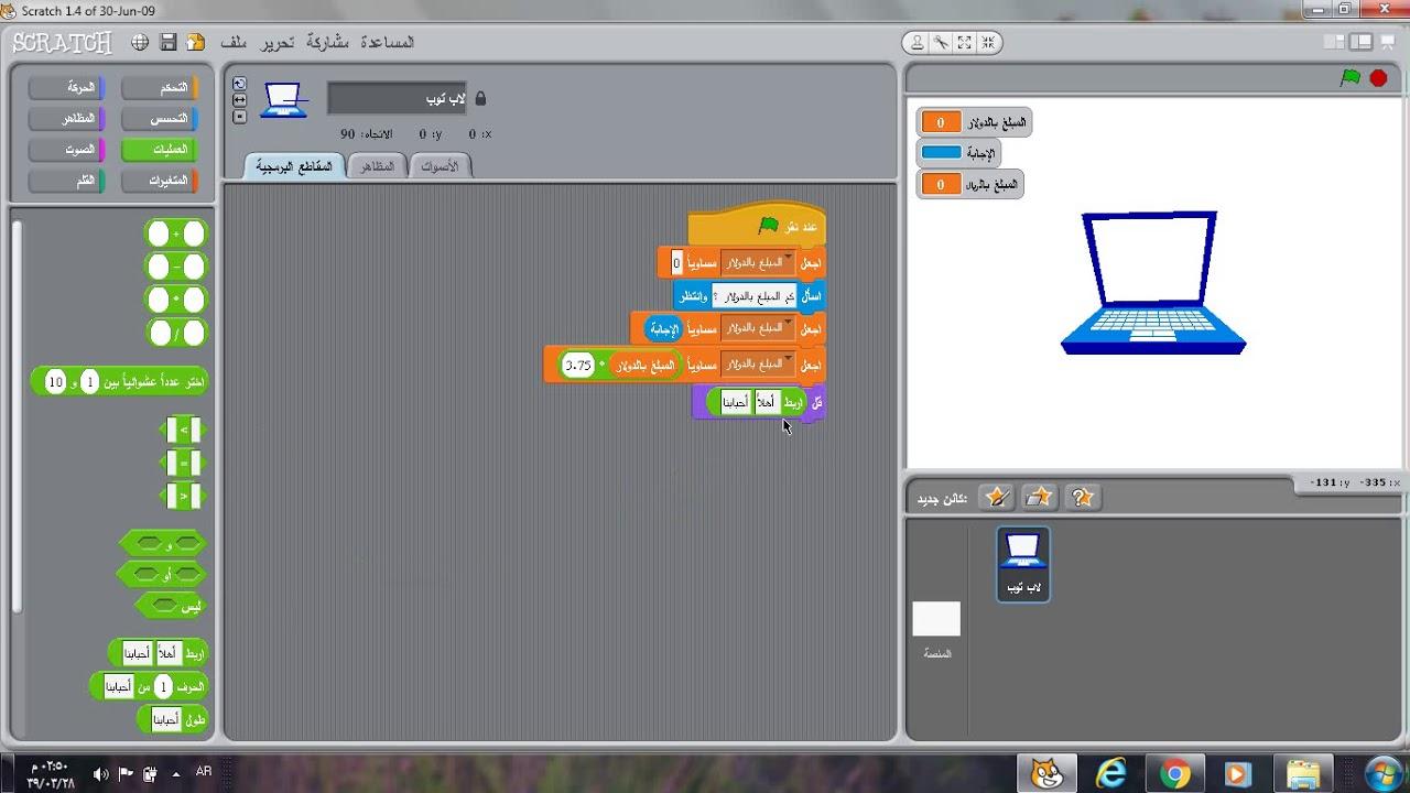 تحميل برنامج سكراتش 1.4 مجانا