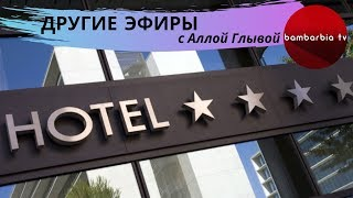 ДРУГИЕ ЭФИРЫ: Отели 4* в Турции и Египте - в чем разница?