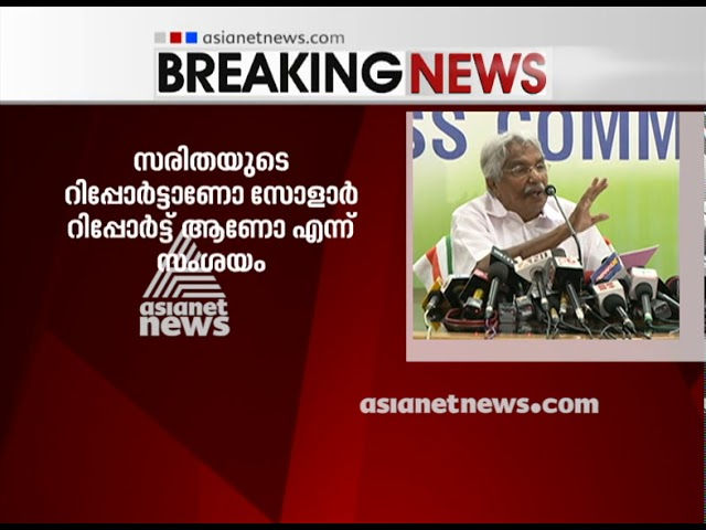 Oommen Chandy press Meet |Solar Commission Report against Oommen Chandy