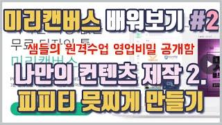 [자막꼭]온라인정보교실 22. 미리캔버스로 피피티(프리…