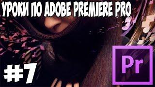 [Убираем черный фон у картинки] Уроки по Adobe Premiere Pro cs6