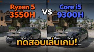 [Gaming Test] ทดสอบเล่นเกม กับโน้ตบุ๊ค Core i5-9300H vs Ryzen 5 3550H สเปคไหนจะทำได้ดีกว่ากัน