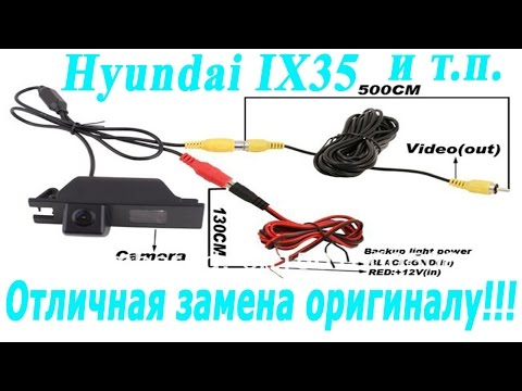 Камера заднего вида Hyundai IX-35 и т.п. Недорого.