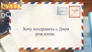 Поздравительное видео для Мужа с днем рождения super-pozdravlenie.ru