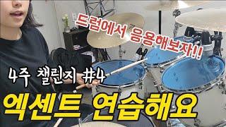 [4주챌린지]#4 엑센트 연습할사람 모여라~/엑센트 필인연주