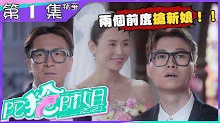 陀槍師姐2021丨第1集精華 兩個前度搶新娘!!丨馬國明丨宣萱丨陳豪丨胡鴻鈞
