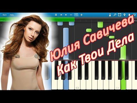 Юлия Савичева - Как твои дела (НОВЫЙ ГОД) слушать онлайн мп3