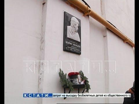 Видео: В Нижнем Новгороде сегодня почтили память первого губернатора