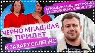 ДОМ 2 НОВОСТИ Эфир 17 Февраля 2019 (17.02.2019)