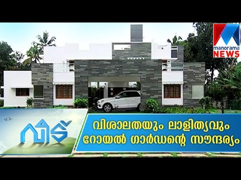 Wide and simple home    Manorama News   Veedu    Royal Garden