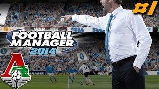 Football Manager 2014 | Фк Локомотив #1 Мечты сбываются