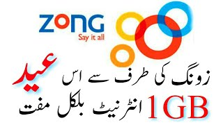 Zong Free Internet 2018 | Zong New 1GB free Data Eid Offer