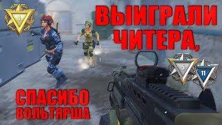 "Warface - выиграли читера на РМ [СПАСИБО ""Вольтярша-""]"