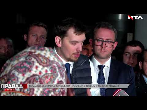 НТА - Незалежне телевізійне агентство: Прем'єр-Міністр Олексій Гончарук на Львівщині.Наживо