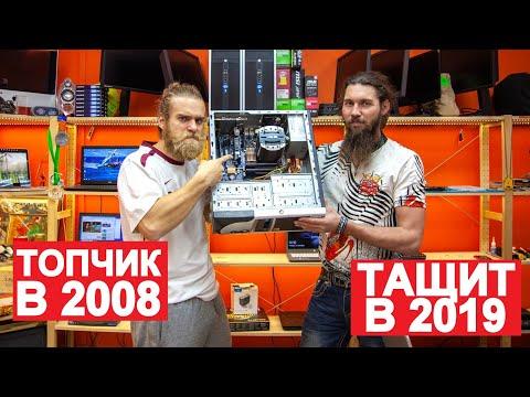 ТОПОВЫЙ ПК 2008 ГОДА ТАЩИТ В 2019 -  РЕМОНТ ПОШЕЛ НЕ ПО ПЛАНУ