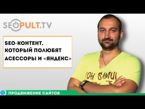 SEO-контент, который полюбят асессоры и «Яндекс»