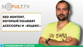 видео Отзывы о компании «SEO-оптимизация или Яндекс.Директ – что выбрать и в чём отличия»