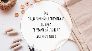 видео Подарочный сертификат