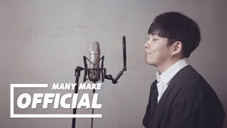 Download 윤미래(Yoon Mirae) - Flower(사랑의 불시착 OST)_ Cover By ManyMake