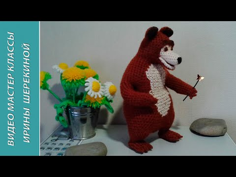 Медведь крючком из маша и медведь