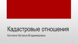 видео Постановка земельных участков  на кадастровый учёт в Барнауле