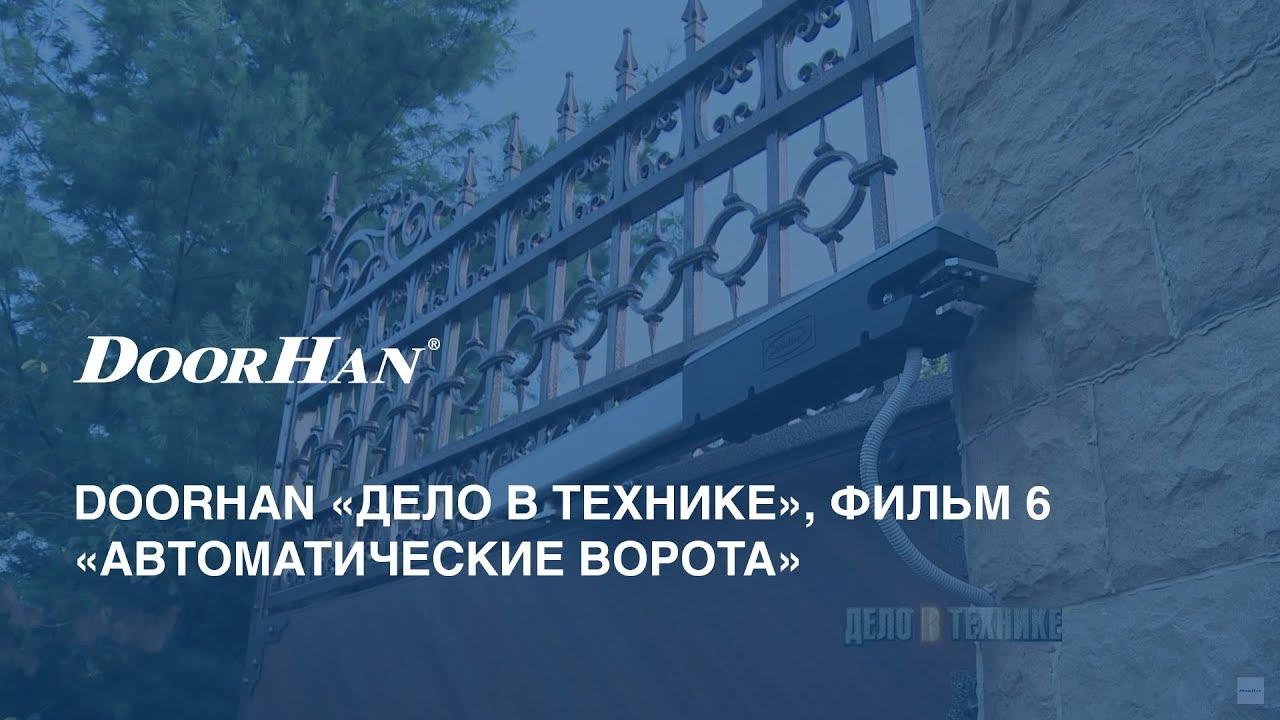 Компания «джи эс автоматик» в москве предлагает купить автоматические секционные подъемные ворота по выгодным ценам. Помимо продажи, осуществляем доставку и монтаж продукции на объекте клиента.