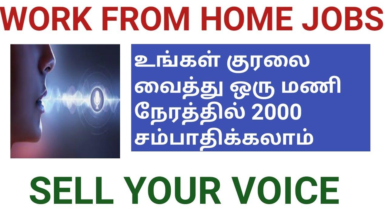 தினமும் ரூ.2000 சம்பாதிக்கலாம்   Best part time job   Tamil   Make money online   lockdown jobs  