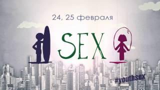 """Приглашение на семинар """"Sex"""" от Никиты Еремеева"""