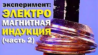 Галилео  Эксперимент  Электромагнитная индукция (часть 2)
