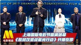 上海国际电影节圆满落幕 《脱贫攻坚战星光行动》开播在即【中国电影报道 | 20190624】