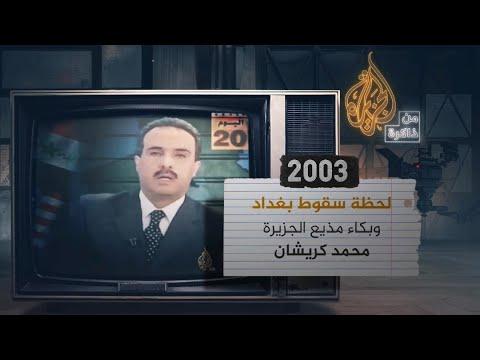 #من_ذاكرة_الجزيرة?| بكاء كريشان على الهواء بعد سقوط بغداد عام 2003  - نشر قبل 2 ساعة