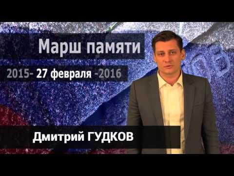 Дмитрий Гудков: Приходите на Марш памяти Бориса Немцова